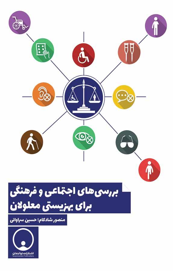 بررسیهای اجتماعی و فرهنگی برای بهزیستی معلولان