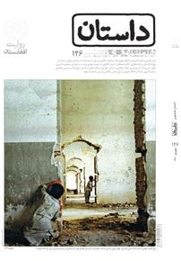 مجله همشهری داستان شماره ۱۲۶
