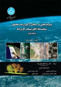 پیشرفتهایی در سنجش از دور زیستمحیطی (جلد دوم)