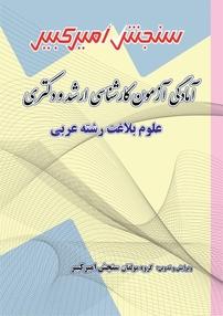 آمادگی آزمون کارشناسی ارشد و دکتری علوم بلاغت رشته عربی