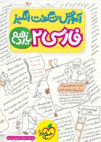 آموزش شگفتانگیز فارسی ۲  - یازدهم