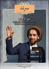 مجله ماهنامه سرند شماره ۷۱