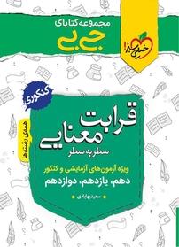مجموعه کتابای جیبی - قرابت معنایی - کنکوری