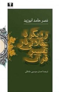 کتاب رویکرد عقلانی در تفسیر قرآن