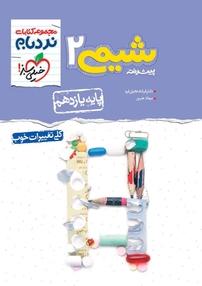 مجموعه کتابهای نردبام شیمی ۲  پیشرفته - یازدهم