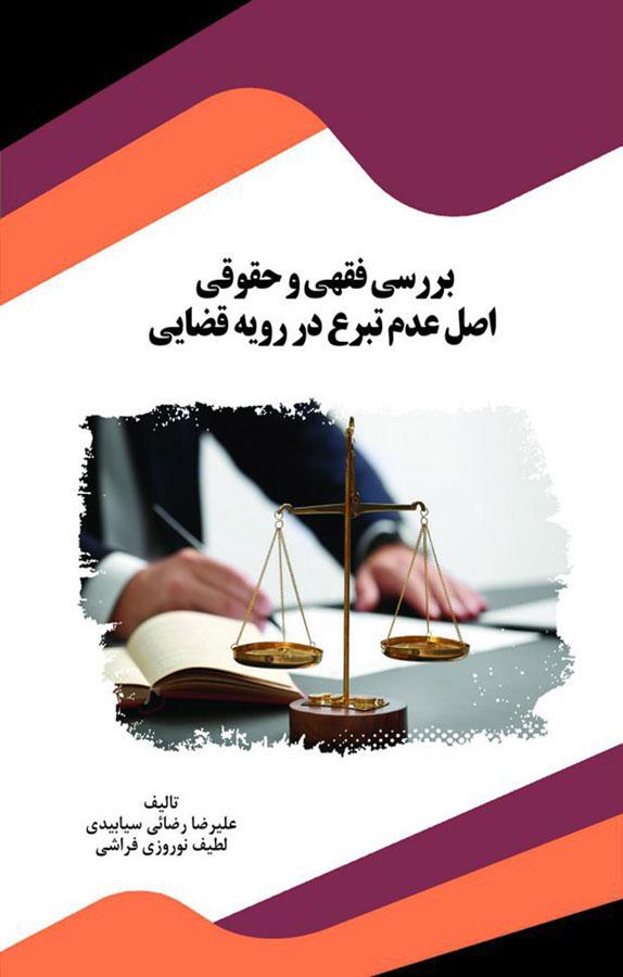 بررسی فقهی و حقوقی اصل عدم تبرع در رویه قضایی