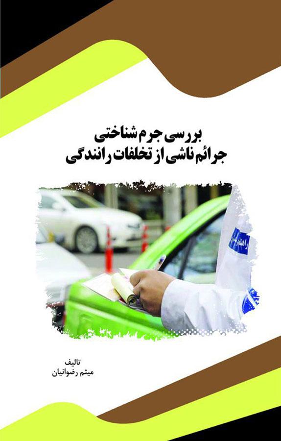 بررسی جرمشناختی جرایم ناشی از تخلفات رانندگی