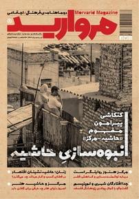 مجله دوماهنامه مروارید شماره ۲۱
