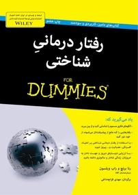 رفتاردرمانی شناختی For Dummies