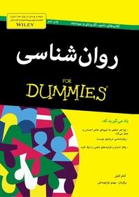 روانشناسی For Dummies
