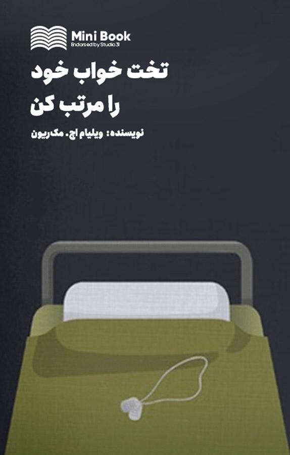 تخت خواب خود را مرتب کن