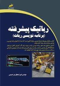 رباتیک پیشرفته (برنامهنویسی ربات)