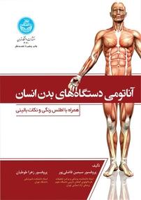 آناتومی دستگاههای بدن انسان