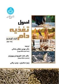 اصول تغذیه دام (جلد دوم)