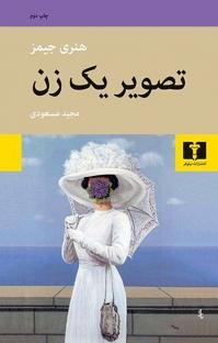 کتاب تصویر یک زن