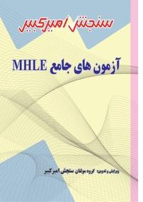 آزمونهای جامع MHLE