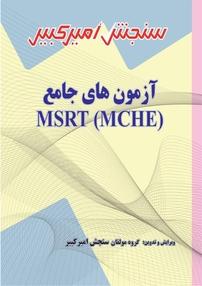 آزمونهای جامع MCHE) MSRT)