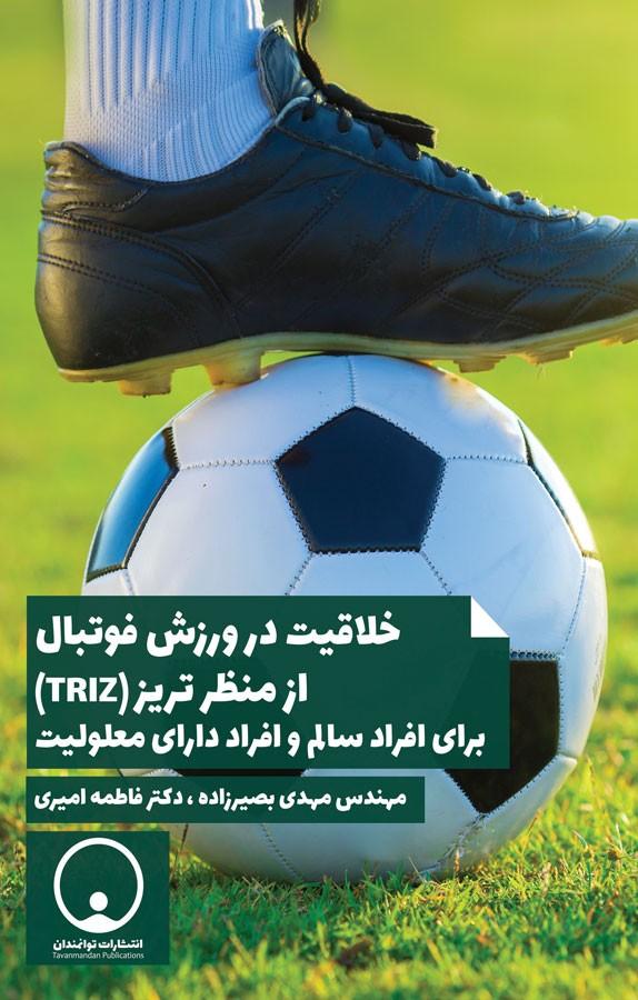 خلاقیت در ورزش فوتبال از منظر تریز (TRIZ)