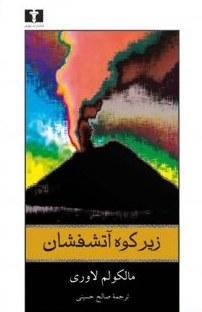 کتاب زیر کوه آتشفشان