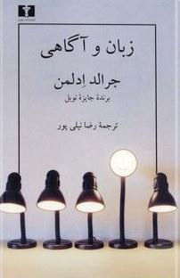 کتاب زبان و آگاهی