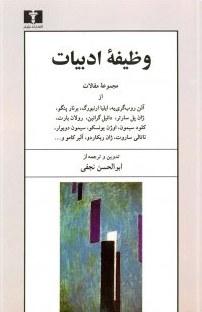 کتاب وظیفه ادبیات