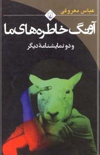 کتاب آونگ خاطره های ما و دو نمایشنامه دیگر