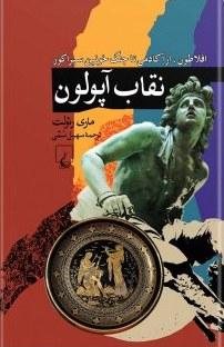 نقاب آپولون (افلاطون، از آکادمی تا جنگ خونین سیراکوز)