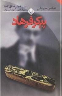 کتاب پیکر فرهاد