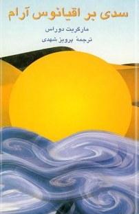 کتاب سدی بر اقیانوس آرام