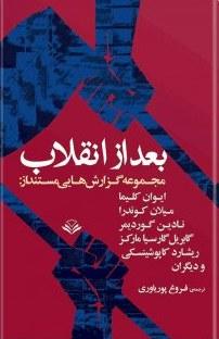 کتاب بعد از انقلاب (مجموعهی گزارشهایی مستند از