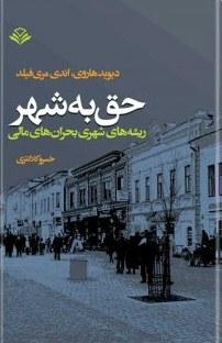 کتاب حق به شهر