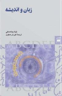 کتاب زبان و اندیشه