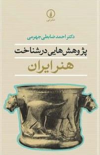 کتاب پژوهشهایی در شناخت هنر ایران