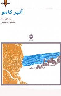 کتاب آلبر کامو