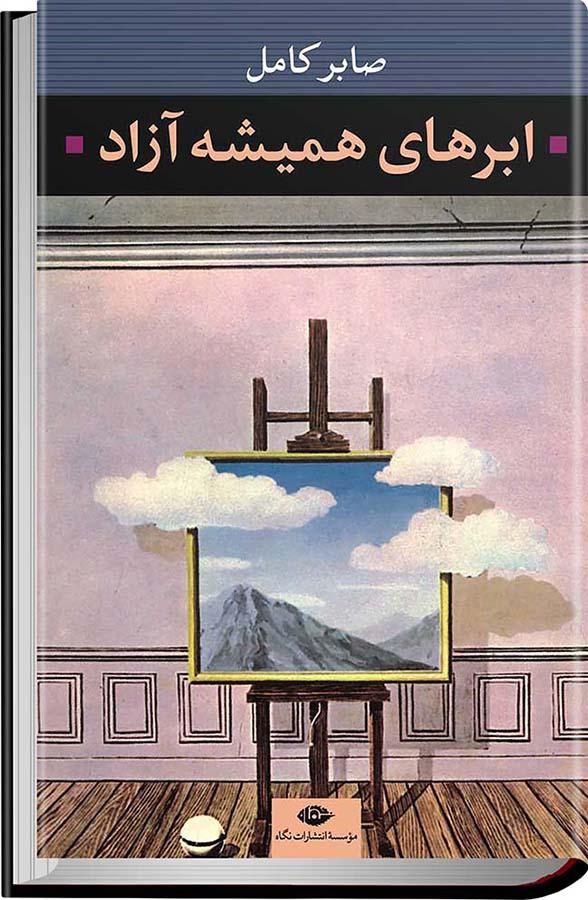کتاب ابرهای همیشه آزاد