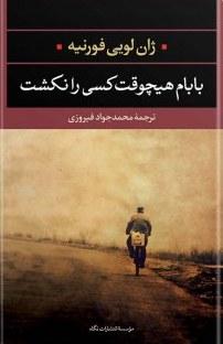 کتاب بابام هیچوقت کسی را نکشت
