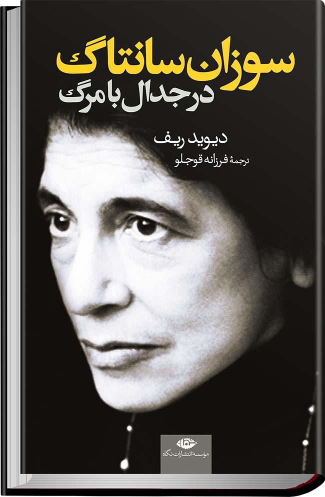 کتاب سوزان سانتاگ در جدال با مرگ