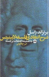 کتاب شرح انتقادی فلسفۀ لایبنیتس به ضمیمۀ قطعات برجسته برتراند راسل