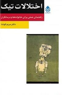 کتاب اختلالات تیک
