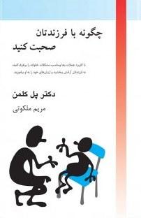 کتاب چگونه با فرزندتان صحبت کنید