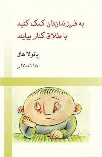 کتاب به فرزندانتان کمک کنید با طلاق کنار بیایند