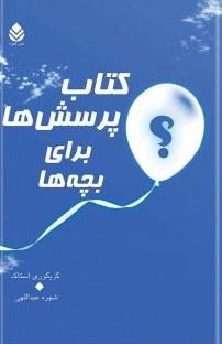 کتاب پرسشها برای بچهها
