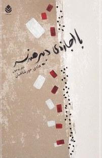 کتاب با اجازهی دبیر هندسه