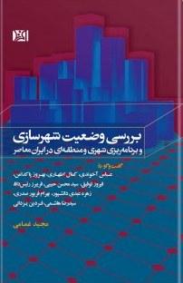 کتاب بررسی وضعیت شهرسازی و برنامهریزی شهری و منطقهای در ایران معاصر