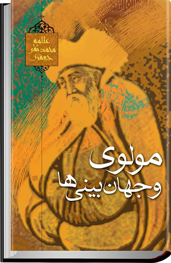 کتاب مولوی و جهانبینیها