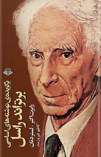 کتاب برگزیدهی نوشتههای اساسی برتراند راسل