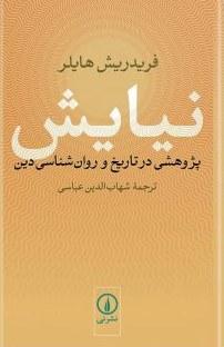 نيايش (پژوهشی در تاريخ و روانشناسی دين)