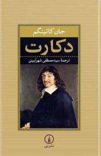 کتاب دکارت