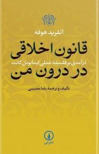 کتاب قانون اخلاقی در درون من (درآمدی بر فلسفهی عملی ایمانوئل کانت)