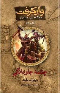 چشمه جاودانگی (کتاب اول از مجموعه وارکرفت)